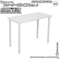 《フリーテーブル 幅90cm 白 ホワイト フリーデスク PCデスク☆会議テーブル パソコンデスク ...