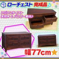 《和風 ローチェスト 2段 幅77cm たんす アジアン家具 小物収納 タンス 衣類収納 バンブー天...
