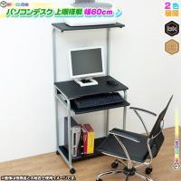 《パソコンデスク スライドテーブル搭載 幅60cm PCデスク プリンターラック付 机 キャスター付...