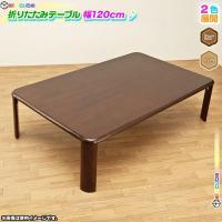 《折りたたみテーブル 幅120cm センターテーブル リビングテーブル コンパクトテーブル 天然木製...