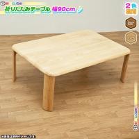 《完成品!折脚テーブル インテリア家具 ローテーブル - 折りたたみテーブル 幅90cm リビングテ...