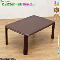 《 天然木製 ローテーブル 幅75cm テーブル センターテーブル ちゃぶ台 コンパクト 折りたたみ...
