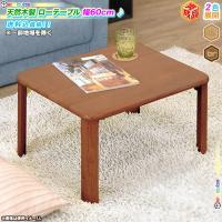 《折りたたみ式ローテーブル60cm幅/全2色,折りたたみテーブル,センターテーブル,ちゃぶ台,天然木...