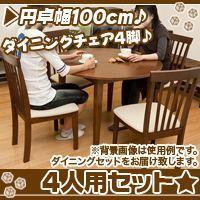 《丸形ダイニングテーブルセット 4人用 チェア4脚 茶 ブラウン 円形ダイニングテーブル幅100cm...