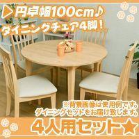 《丸形ダイニングテーブルセット 4人用 チェア4脚 ナチュラル 円形ダイニングテーブル幅100cm ...