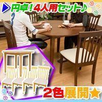 《丸形ダイニングテーブルセット 4人用 チェア4脚 円形ダイニングテーブル幅100cm 椅子4脚 5...