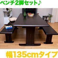 《天然木製 ダイニングテーブル ベンチ2脚 セット 4人用 ダイニングテーブル幅135cm ベンチ幅...
