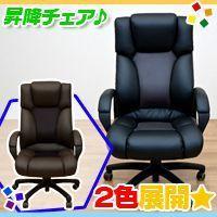 《昇降チェア 事務所椅子 ロッキング機構搭載 イス - オフィスチェア 合成皮革 ハイバックチェア ...