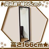 《大型立て掛けミラー 幅66cm/濃い茶(ダークブラウン) 全身姿見 大型ミラー 鏡 全身鏡 玄関ミ...