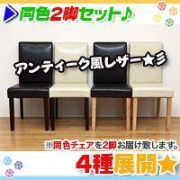 《リビングチェア 食卓用イス 食卓椅子 2脚セット - アンティーク調 ダイニングチェア 同色2脚セ...