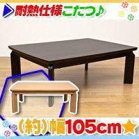 《高さが変えられる継脚式,モダンでおしゃれなコタツテーブル - 耐熱天板こたつテーブル,継脚式コタツ...