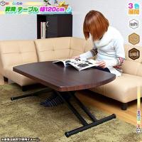 《昇降テーブル 幅120cm リフトテーブル ガス圧昇降式 フリーテーブル 補助テーブル 作業台 無...