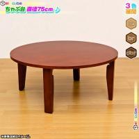 《木製 丸テーブル 幅75cm ちゃぶ台 円卓 食卓 座卓 木製テーブル 和テーブル ラウンドテーブ...