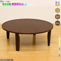 《木製 丸テーブル 幅90cm ちゃぶ台 円卓 座卓 ラウンドテーブル ローテーブル 和テーブル 折...