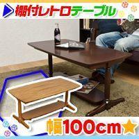 《レトロデザイン,リビングテーブル,センターテーブル - 棚付レトロ風センターテーブル幅100cm,...