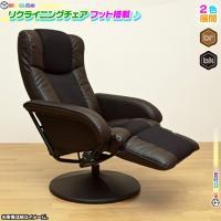 《リクライニングチェア フットレスト付 椅子 リラックスチェア パーソナルチェア 合成皮革 - 合皮...