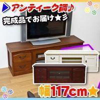 《かわいい レトロ調 リビングボード おしゃれ リビング収納 TVボード - アンティーク調 テレビ...