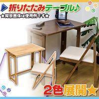 《完成品!木製デスク 椅子 フォールディングデスクセット - 北欧風 折りたたみテーブル 幅70cm...