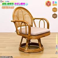 《完成品!和室用チェア 高齢者向 ラタンチェア 天然籐椅子 - ラタン素材 座面回転 高座椅子 座面...