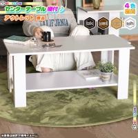 《 訳あり センターテーブル アウトレット 棚付 カフェテーブル 幅90cm リビングテーブル 座卓...
