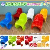 《 パントンチェア キッズ用 子供用チェア 椅子 ミニサイズ FRP製 PantonChair キッ...