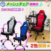 《 メッシュチェア パソコンチェア PCチェア 昇降チェア ゲーミングチェア ロッキング機能 椅子 ...