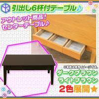 《 アウトレット センターテーブル 木製  リビングテーブル 幅90cm 収納付テーブル ローテーブ...