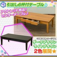 《 アウトレット センターテーブル 木製  リビングテーブル 幅120cm 収納付テーブル ローテー...