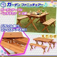 《天然木 ガーデンテーブル ベンチ 2脚 セット ガーデンファニチャー BBQテーブル コンロスペー...