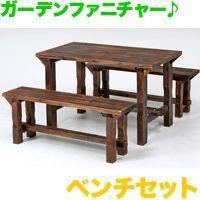 《天然杉ガーデンテーブル ベンチ2脚 幅105cm 天然木ガーデンファニチャー テーブルセット パラ...