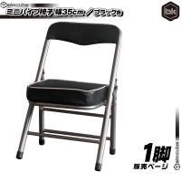 《ミニパイプ椅子/黒(ブラック) 携帯用 チェア コンパクトチェア 折りたたみ椅子 子ども用チェア ...
