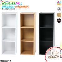 《カラーボックス3段 LP対応 オープンラック バイナルボックス レコードラック A4サイズ収納可 ...