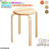 《木製スツール キッチンチェア 丸型スツール 作業椅子 木製チェア 丸椅子 スタッキングチェア 完成...