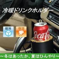 【 保冷・保温機能 〜 暑い夏、寒い冬 一年中使えて経済的 】車内でいつでも簡単に飲み物を冷却、保温...