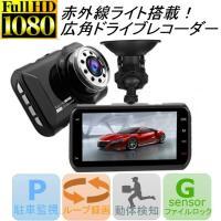 ●商品情報 1080フルHDの高精細画質とGセンサーに加え、駐車監視(パーキングモード)と動体感知機...