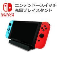 商品名称  Nintendo Switch 充電スタンド ニンテンドースイッチ Type-C充電コー...