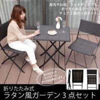 【仕様】 ■サイズ: ・[テーブル]約幅60×奥行50×高さ71cm  ・[チェア]約幅47×奥行5...