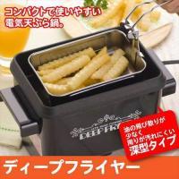 日本製 卓上 電気フライヤー ディープフライヤー 電気卓上串揚げ鍋 天ぷら鍋 フライヤー 卓上フライヤー 電気式