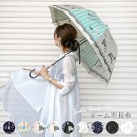 傘 雨傘 送料無料 60cm レディース ドーム型 まとめ買い お得 可愛い お洒落 ジャンプ傘 / メール便不可