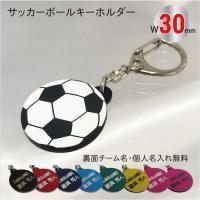 サッカーボール型のキーホルダーです。  卒団記念品に最適です!  レビュー投稿で送料無料!  メール...