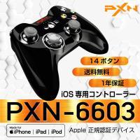 スマホ コントローラー ワイヤレス MFi認証済 ios bluetooth apple MFI iPad TV 黒い砂漠 FORTNITE 連射 PXN 6603
