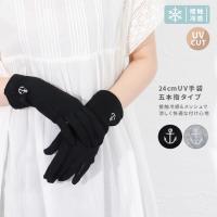5本指UV手袋ショート丈 UVアームカバー 接触冷感 指あり ひんやり 紫外線対策 日焼け対策 日焼...
