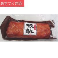 素材のおいしさを逃さない遠赤加熱製法でしっとりと仕上げた焼豚です。たれの風味がじっくり中までしみ込ん...