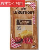 フランスで人気のル・ルスティックブランドのラクレットが日本上陸!そのままフライパン、オーブントースタ...