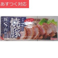 バラ肉の「コク」と「旨味」が楽しめる厚切りタイプの焼豚。温めるとさらに肉本来のうまみが感じられます。...