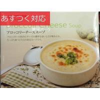 ペルシャのソースをベースに、2種類のチーズを加え、さらに野菜の旨味が溶け込んでいるスープです。 ブロ...