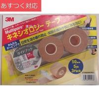 医療や介護スポーツなど幅広い用途に使用できるキネシオロジーテープです。 テーピングの巻き方ガイドブッ...