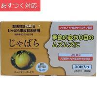 和歌山県北山村産の話題のじゃばらが飲みやすいサプリメントになりました。 製法特許によるじゃばら果皮粉...