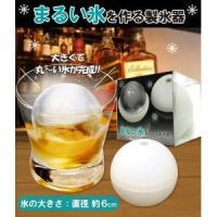 まるい氷が出来る製氷器です。シリコーン製なので無味無臭!氷の味を損ねません。また、オーブン等にも使用...
