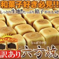 あんこギッシリ!六方焼 訳ありスイーツ!  饅頭を六面焼いて立方体にしている「和菓子職人」の技術を再...